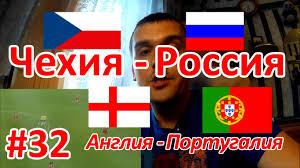 прогноз россия англия футбол