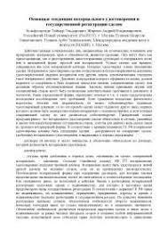 Реферат на тему Основные тенденции нотариального удостоверения и  Реферат на тему Основные тенденции нотариального удостоверения и государственной регистрации сделок