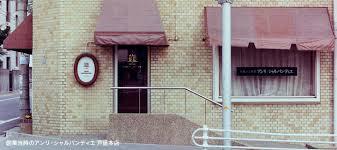 「アンリシャルパンティエ 芦屋本店 震災前」の画像検索結果
