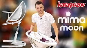 Mima Moon - обзор детский <b>стульчик для кормления</b> Мима Мун ...