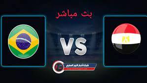 بث مباشر | مشاهدة مباراة مصر و البرازيل اليوم 31-07-2021 في بطولة اولمبياد  طوكيو