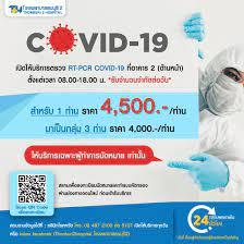 Thonburi2 Hospital โรงพยาบาลธนบุรี2 - Accueil