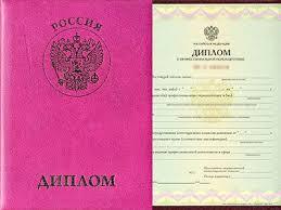 Купить диплом о профессиональной переподготовке в Туле Диплом о профессиональной переподготовке