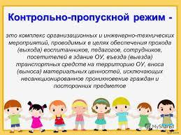 Презентация на тему Комплексная безопасность МАДОУ Детский сад  9 Контрольно пропускной