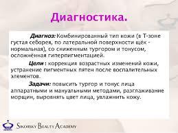 Дипломная работа Димитриевич косметика egia