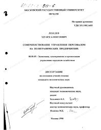 Диссертация на тему Совершенствование управления персоналом на  Диссертация и автореферат на тему Совершенствование управления персоналом на полиграфических предприятиях