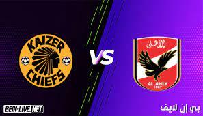 مشاهدة مباراة الأهلي وكايزر تشيفس بث مباشر اليوم بتاريخ 17-07-2021 في نهائي  دوري أبطال