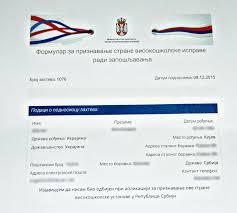 Нострификация признание украинского диплома о высшем образовании  формуляр нострификация диплома