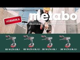 Аккумуляторные дрели-<b>шуруповерты Метабо</b> - сайт ...