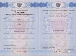 Купить диплом о среднем техническом образовании в Москве по  Диплом о среднем техническом образовании 2011 2013 года Диплома колледжа 2011 2013 года купить
