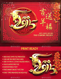 Firecracker New Year Cards Invites Print Templates Chinese Photo For