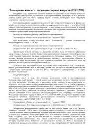 Порядок исчисления единого социального налога и его влияние на  Хозоперации и налоги тенденции спорных вопросов 27 01 2011 реферат 2011 по экономике