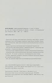 Книга «<b>Врачи Москвы</b>. <b>Энциклопедический справочник</b>» Ф.А ...
