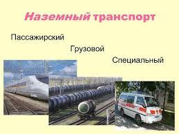 Презентация на тему Транспорт Знакомство детей старшего  3 Наземный транспорт Пассажирский Грузовой Специальный