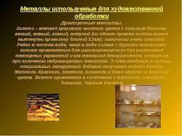 Металлы Свойства металлов Реферат Читать текст оnline  Реферат на тему применение металлов