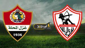 نتيجة مباراة الزمالك وغزل المحلة اليوم في الدوري المصري