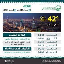 """إمارة منطقة الرياض on Twitter: """"الطقس في منطقة #الرياض… """""""