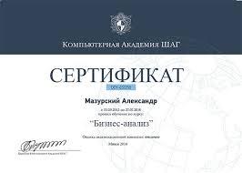Курсы бизнес анализа в Минске с трудоустройством Бизнес анализ в  Диплом Компьютерной академии ШАГ
