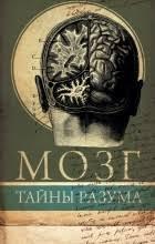 Мозг – чрезвычайно сложный,... (Цитата из книги «<b>Мозг</b>. <b>Тайны</b> ...