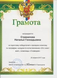 Дипломы грамоты сертификаты удостоверения strekalova 1 2