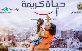 """تستهدف 60 مليون مصري بـ 1400 قرية.. ما هي ملامح مبادرة """"حياة كريمة""""؟ - موقع  الأمصار"""