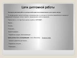 Презентация как средство представления дипломной работы Цели дипломной работы При защите дипломной работы в докладе необходимо четко