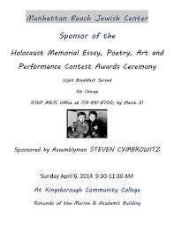 lila holocaust commemoration essay contest