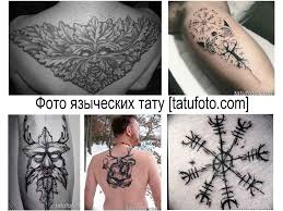 фото языческих тату примеры готовых рисунков особенности значение