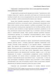 Банк студенческих работ lostdiplom ru написание курсовых  Алина Пишняк Наталья Халина1 Социальный vs экономический