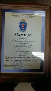 Диплом Н Г Кадникова и И М Мацкевича за учебник по уголовному  03032017732