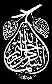 '…when you recite bismillah, shaytan contracts till he reaches the size of a fly.' (sunan abi dawud, hadith: Bismillah Wikipedia Bahasa Melayu Ensiklopedia Bebas