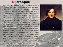 Презентация на тему Николай Васильевич Гоголь Жизнь и  2 Биография