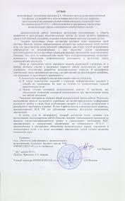 Институт автоматики и процессов управления Отзыв д т н профессора Фридмана А Я