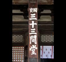 「1165年 - 蓮華王院本堂(三十三間堂)が落慶する。」の画像検索結果