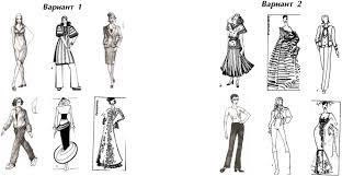 Обобщающий урок по теме Стиль в одежде