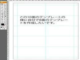 Illustratorで名刺のテンプレート作成 先ほどまでエーワン名刺シー