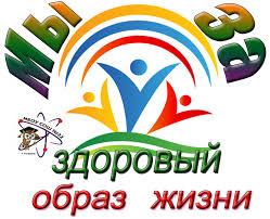 Мы за здоровый образ жизни школа Коврова №  Мы за здоровый образ жизни