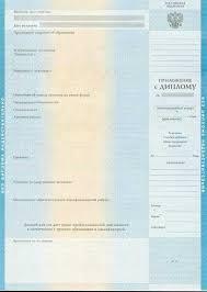Купить приложение к диплому в Москве Приложение к диплому о высшем образовании образца 2010 2014 года