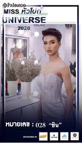 ผู้เข้าประกวด หมายเลข 2️⃣8️⃣ ชื่อ :... - Miss หัวโปก Universe Online 2020