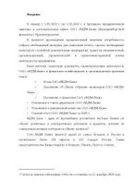 Анализ экономической деятельности ОАО МДМ Банк отчет по практике  Анализ экономической деятельности ОАО МДМ Банк отчет по практике 2010 по банковскому делу