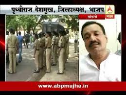 Sangli: prithviraj deshmukh on walchand college issue - YouTube