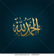 arabic calligraphy arabic vector arabic allah stock vector