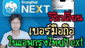วิธีเปลี่ยนเบอร์โทรศัพท์ ธนาคาร กรุงไทย ด้วยตัวเองง่ายๆ - YouTube
