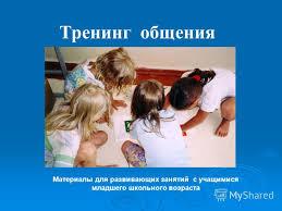 Презентация на тему Курсовая работа слушателя курсов повышения  3 Тренинг общения Материалы для развивающих занятий с учащимися младшего школьного возраста