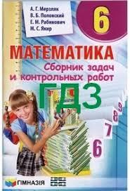 ответы Сборник задач Математика класс Мерзляк на русском  Решебник к контрольным