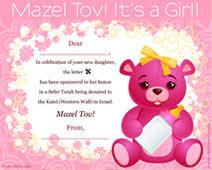 Babygirl Cards Customized Jewish Greeting Cards