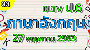 DLTV ป.6 ภาษาอังกฤษ วันที่ 27 พ.ค. 2563 l Fun Game - YouTube