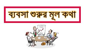 bengali business pdf e book free