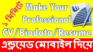 Make Your Cv Resume Biodata Just 1 Minute By Ur Phone Youtube