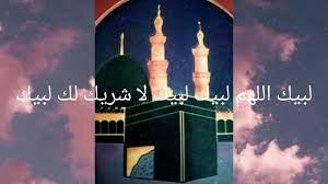 تكبيرات عيد الاضحى (لبيك اللهم لبيك لبيك لا شريك لك لبيك..) - YouTube